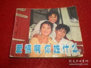 程之主演电影连环画《爱情啊,你姓什么?》中国电影出版社,一版一印。