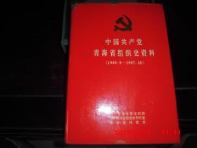 中国共产党青海省组织史资料(1949.9-1987.10)