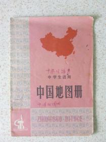 中学生适用《中国地图册》 4架