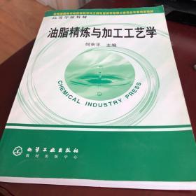 高等學校教材:油脂精煉與加工工藝學