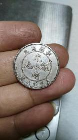 新疆省 光绪元宝 小银币