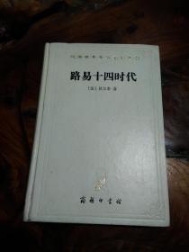 汉译世界学术名著丛书:路易十四时代 精装本