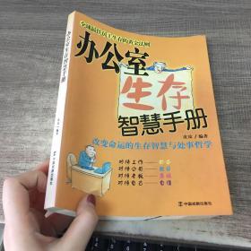 办公室生存智慧手册:求职人士枕边书 职场人士案头集