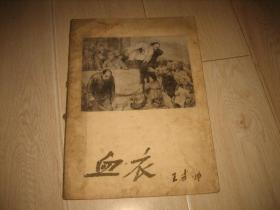 王式廓画册《血衣》 1961年1版1印