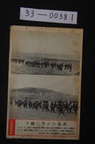 1561 东京日日 写真特报《入手青岛》图一山东头上陆 图二经过浮山向青岛行进  大开写真纸 战时特写 尺寸:46.7*30.8cm