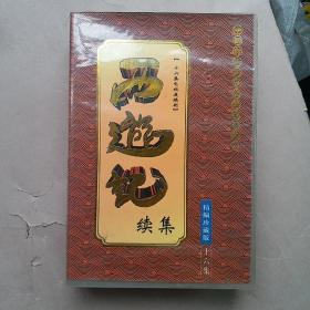 十六集电视连续剧 -西游记续集【正版VCD精编珍藏版,16片装】