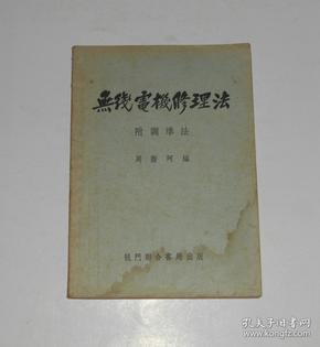 无线电机修理法-附调准法 1956年