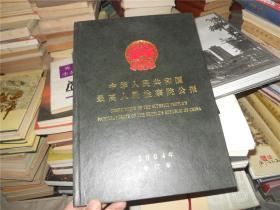 中华人民共和国最高人民检察院公报 2004年合订本