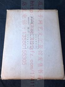 《1519 善本书影 甲戌第四辑》1934年日本书志学会珂罗版印本 散页装纸袋一袋全 《礼部韵略》专辑 收元刊本等四种十二页