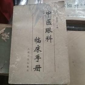 中医眼科临床手册