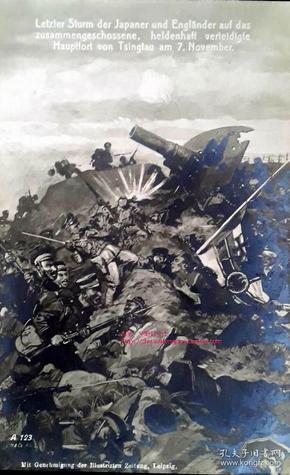 清代民国老明信片-1914年11月7日山东青岛日本德国战争画面