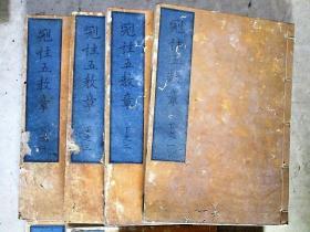 康熙47年和刻佛经《冠注五教章》10册全,宝永3年初版初印本,孔网最早版本。