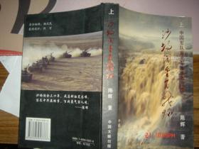 沙场淘金百战归(上)