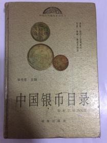 中国银币目录/华光普 主编   精装本 原版旧书