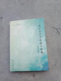 浦东古旧书经眼录续集