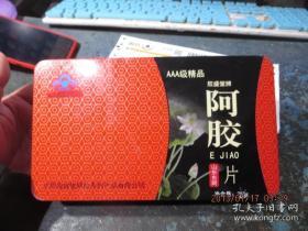 陈年阿胶专卖5  《胶盛堂牌阿胶片》250g, 上海医药总公司处理的过期产品,藏于楼上铁书柜中间抽屉