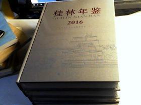 桂林年鉴2016(未开封)