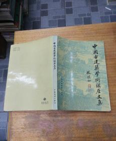 中国古建筑学术讲座文集