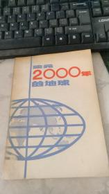 公元2000年的地球