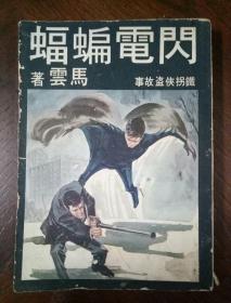 铁拐侠盗故事 《闪电蝙蝠》马云