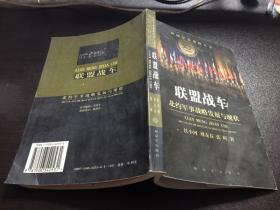 联盟战车:北约军事战略发展与现状(外国军事战略丛书)02年1版1印5000册