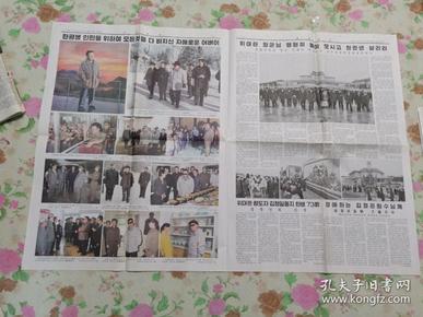 朝鲜报纸 로동신문 (2015年/2月17日)