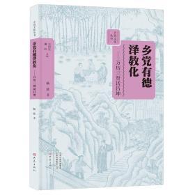 乡党有德泽教化:万历三贤话吕坤/乡贤文化丛书