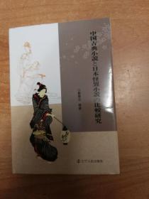 中国古典小说和日本怪异小说的比较研究(日文版 32开精装)