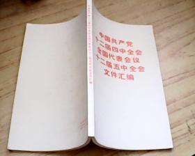 中国共产党十二届四中全会全国代表会议十二届五中全会文件汇编