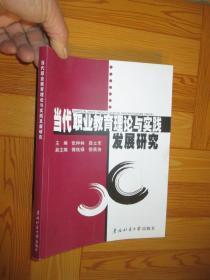 当代职业教育理论与实践发展研究     【小16开】