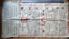 民国地契房照类-----中华民国9年,山东省沾化县