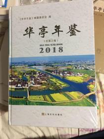 华亭年鉴2018