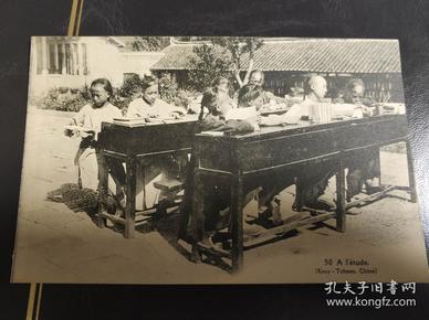 清末中国福建或广东一带上课中的儿童明信片一张