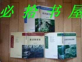 韩永昭 著 冬天的方程 永远的河流 人生来不及发出请帖 三册合售 作者签赠令印