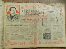 孤品,《四川青年报》1959年1月、2月、3月合订本,大跃进、总路线、人民公社,张张精彩!