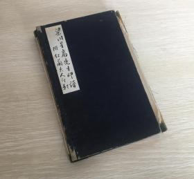 《梁川星巌先生印谱 附红兰夫人印影》一册全  1938年 原钤印谱 限量版第81号 宣纸原函布套  珍贵!