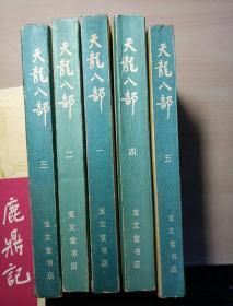 天龙八部 全五册 宝文堂 1988年一版二印