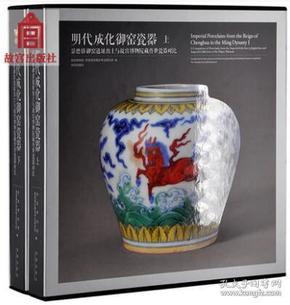 明代成化御窑瓷器:景德镇御窑遗址出土与故宫博物院藏传世瓷器对比(上下册)
