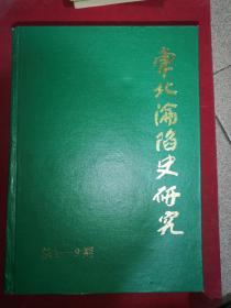 东北沦陷史研究 1996年 创刊号总1---17期 两册精装合订