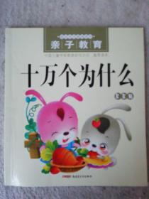亲子教育:十万个为什么  星星篇  中国儿童早期教育研究中心 推荐读本