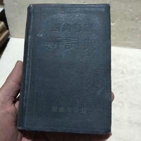 四角号码新词典(第六次修订本)