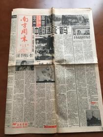 """南方周末报1995.08.11第600期 8版 中国球迷远征""""新马"""" 《张鸣歧》中演主角"""