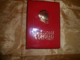 红宝书《毛主席诗词》.甘肃版.图片一张不差.红色林题4幅.毛林像7幅.品相完美.红藏精品
