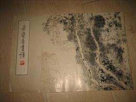 荣宝斋画谱(105)方增先绘 写意人物部分
