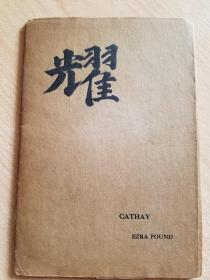 Cathay. Translations, For the Most Part From the Chinese of Rihaku, From the Notes of the Late Ernest Fenollosa, and the Decipherings of the Professors Mori and Ariga.