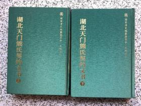 湖北天门熊氏契约文书(上下)全2册(精)【张建民签赠本】