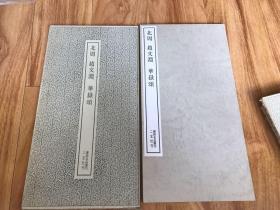 二玄社出版「北周趙文淵華嶽頌」一冊全,帶原盒子