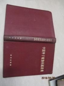 中国种子植物科属辞典    精装  实物图 品自定 19-7