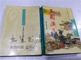 《十大古典白话长篇小说》丛书 三国演义 (明)罗贯中 上海古籍出版社 1994年12月 32开平装