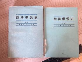 经济学说史 上下两册全